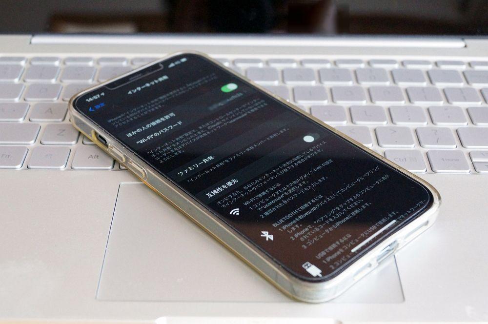 iPhoneやAndroidスマホでテザリングを使う方法:PCやタブレット/ゲーム機を外出先で使う場合に便利!