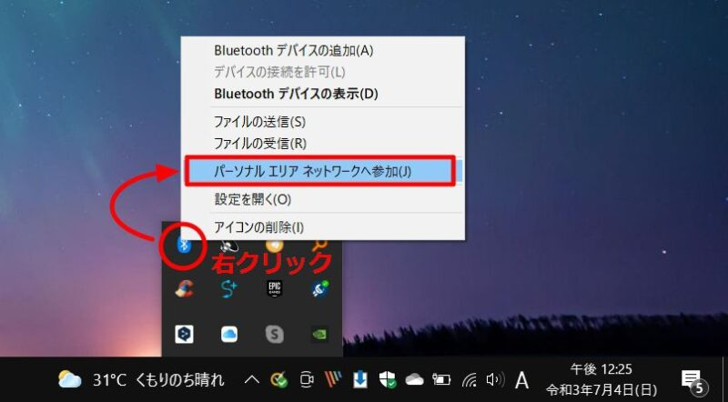 2.iPhoneでBluetooth接続によるテザリング/インターネット共有を行う方法