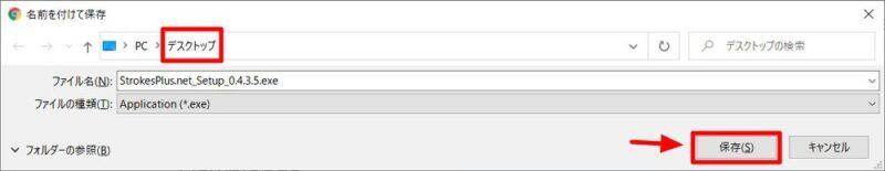 「StrokesPlus.net」のダウンロード&インストール方法