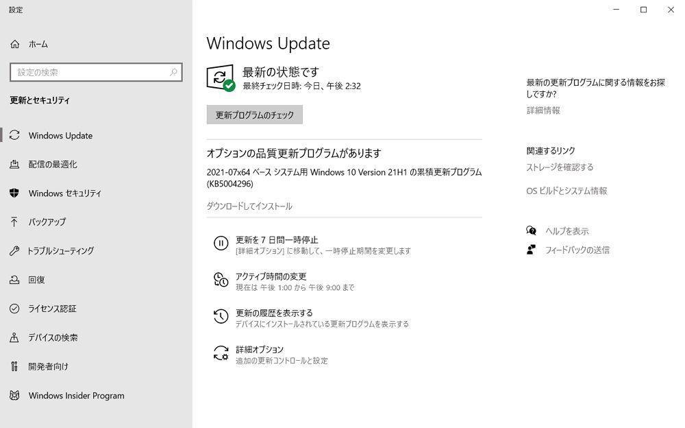 Windows 10:オプションパッチ「KB5004296」が配信開始。IME入力やゲームに関する不具合などが多数修正。必要に応じてインストールを