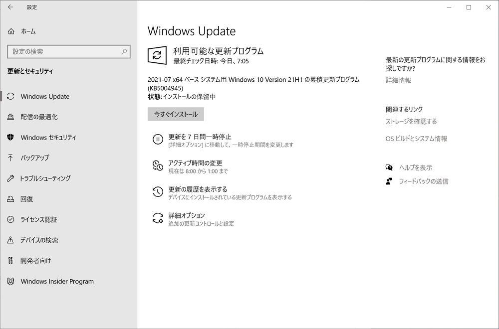 Windows 10:印刷スプーラーのゼロデイ脆弱性を修正する「KB5004945」が緊急配信開始!今すぐ適用を!