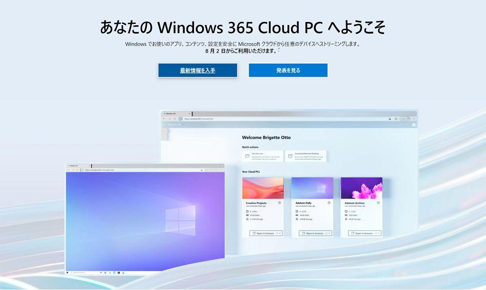 Microsoftがクラウドベースの「Windows 365 Cloud PC」を発表!