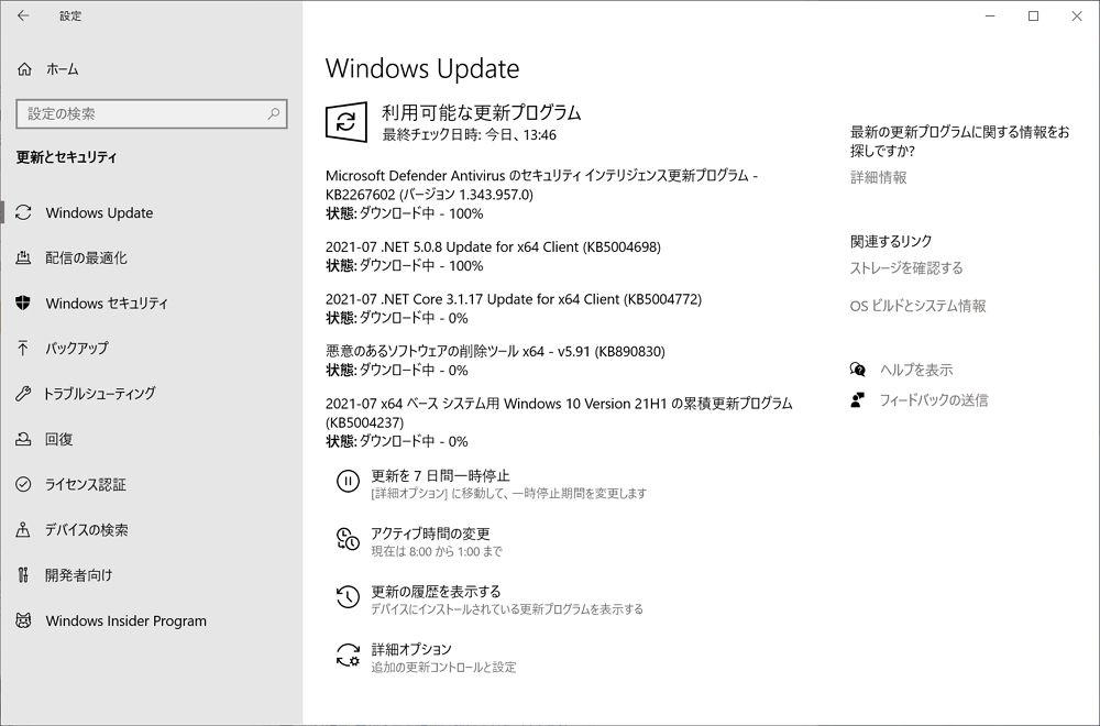 【Windows Update】マイクロソフトが2021年7月の月例パッチをリリース。ゼロデイ脆弱性が複数修正されているので早急にアップデートの適用を。現時点で大きな不具合報告は無し