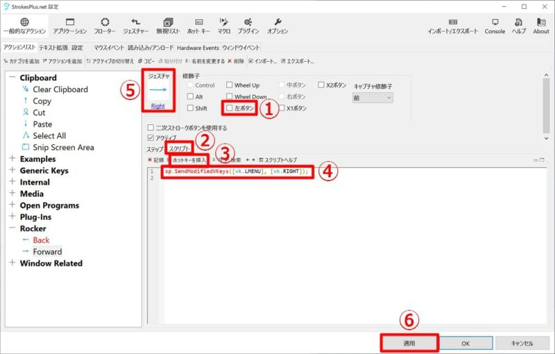 「StrokesPlus.net」のおすすめ設定:「戻る」と「進む」のカスタマイズ方法解説