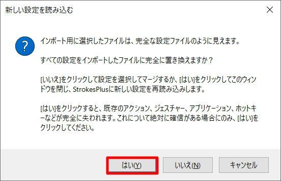 StrokesPlus.net:enjoypclife.netのおすすめカスタマイズデータのインポートはこちら(spexport)