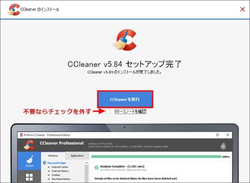 CCleanerの使い方解説