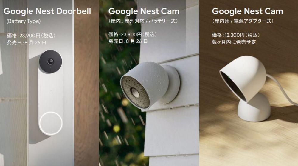 朗報!屋外防犯カメラの大本命「Google Nest Cam」がついに日本でも発売に!ドアベルタイプ「Nest Doorbell」も発売!