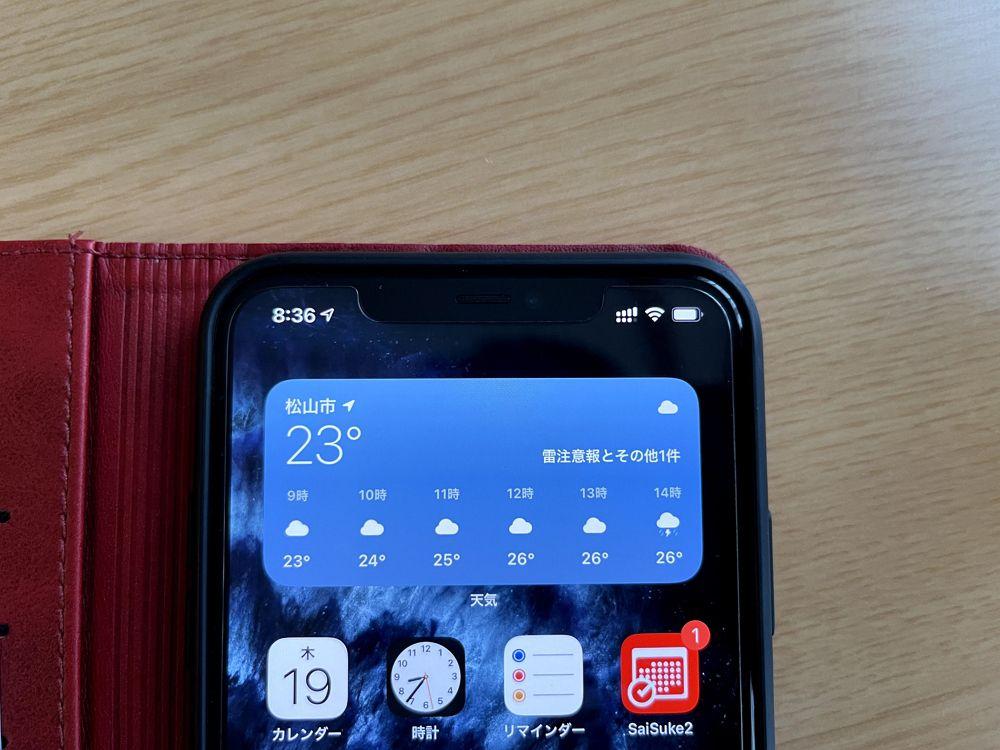 iOS 14.7.1適用後にiPhoneが圏外となる不具合報告あり。現状対処方法は無し