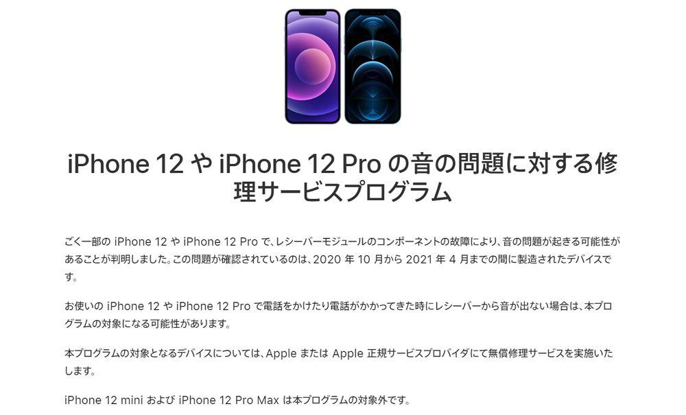 AppleがiPhone 12 / iPhone 12 Proの音の問題に対する修理サービスプログラムを開始。miniとPro Maxは適応外。電話時にレシーバーから音が出ない場合はチェックを