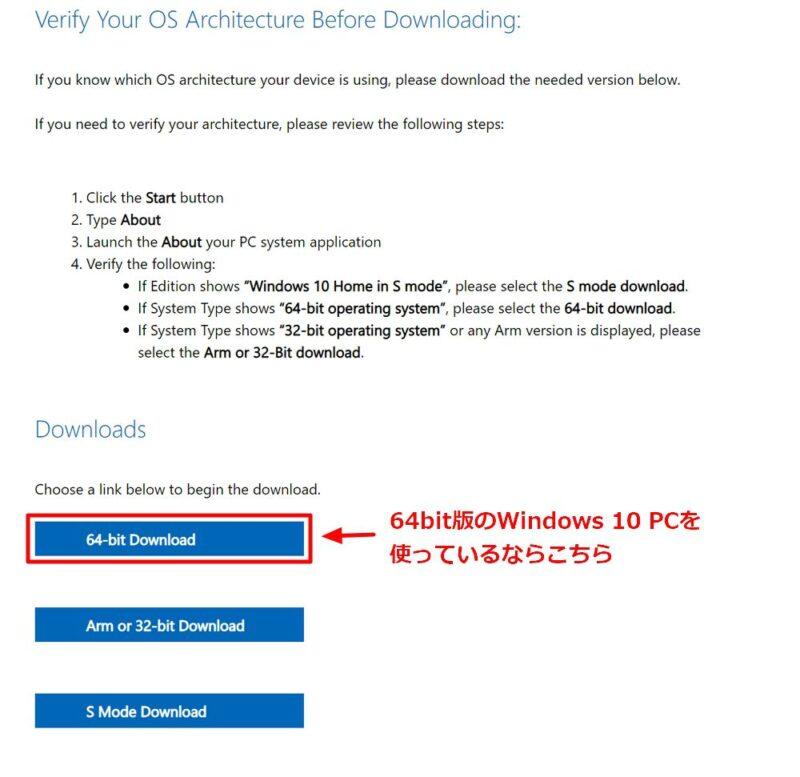 Microsoft公式Windows 11「互換性チェックアプリ」のダウンロード
