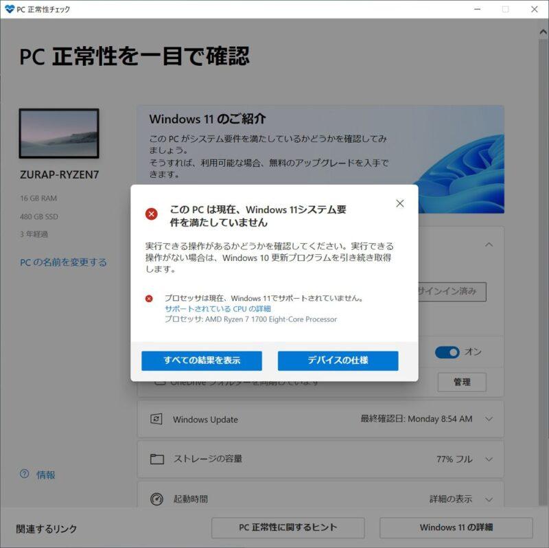Windows 11へアップデートできるかどうか確認できるMicrosoft公式の「互換性チェックアプリ」がバージョンアップして再公開
