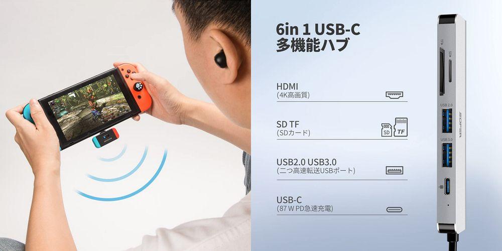 8/15まで!MUSON/SOFERの6in1 USB-Cハブ/温湿度計/Switchでも使えるBluetoothレシーバーの割引クーポンを頂いのでご紹介!最大50%オフ!