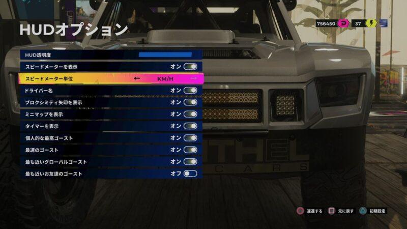 Dirt5:コントローラーの操作方法