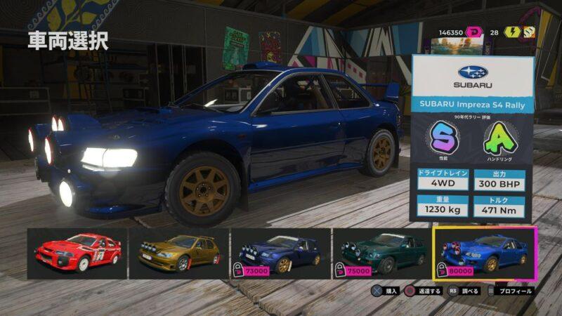 日本車は少ないがランエボとImpreza/WRXは出てきます。