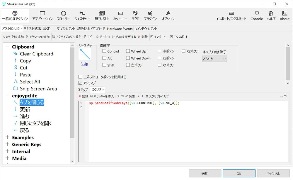 Windows 10:超おすすめマウスジェスチャーソフト「StrokesPlus.net」の日本語化/おすすめ設定/使い方解説!