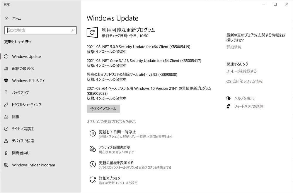 【Windows Update】マイクロソフトが2021年8月の月例パッチをリリース。ゼロデイ脆弱性が複数修正されているので早急にアップデートの適用を。現時点で大きな不具合報告は無し