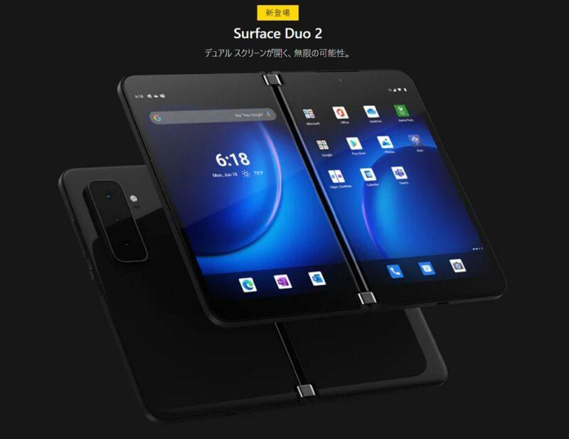 2画面Androidデバイス「Surface Duo 2」はついに日本でも発売に