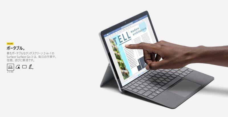 安価で軽くてコンパクトな「Surface Go 3」はサブ用途に最適