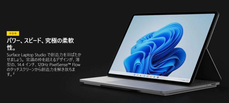 Surfaceフラッグシップモデル「Surface Laptop Studio」