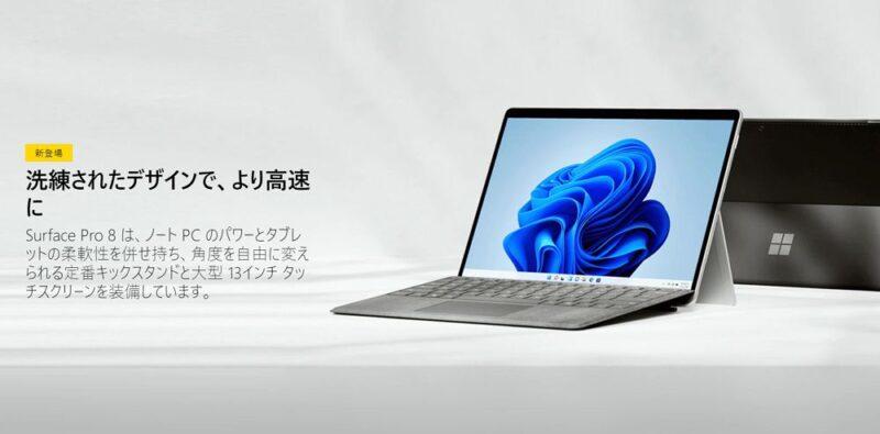 「Surface Pro 8」はベゼルが細くなり13インチにディスプレイが拡大、性能も順当アップで非常に魅力的