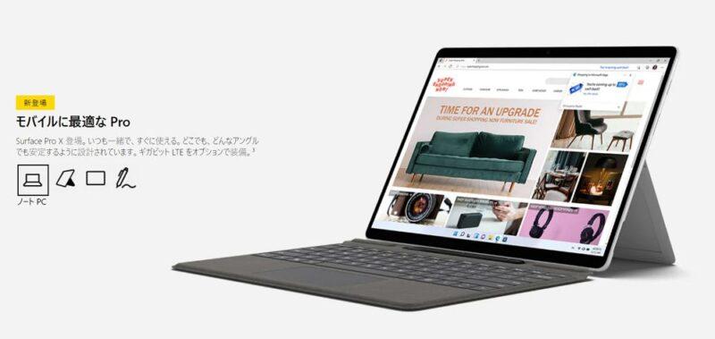 「Surface Pro X」にはWi-Fiモデルが追加