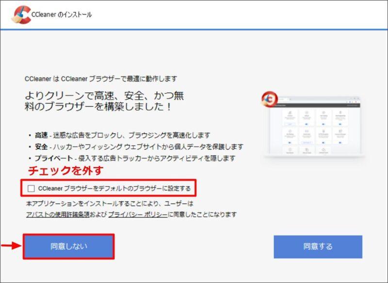 CCleanerのインストール方法&日本語化について