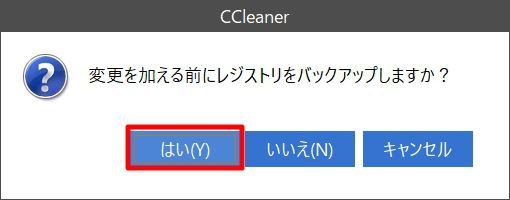 CCleanerの使い方:レジストリ