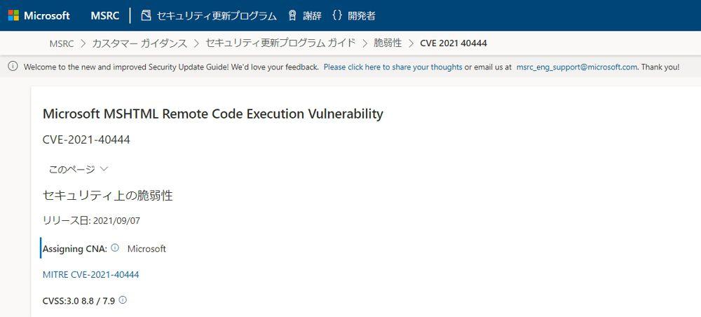 WindowsにMicrosoft MSHTMLに関するゼロデイ脆弱性が発覚。回避策もしくは緩和策の適用を