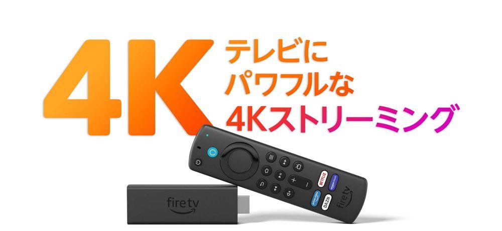 Fire TV Stick 4K Maxが10月7日発売!Wi-Fi 6対応&40%高速化、リモコンも刷新!