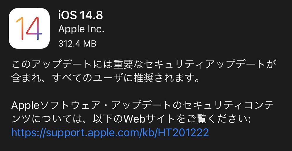 iOS14.8が配信開始。既に悪用の事実があるゼロデイ脆弱性が修正されているので早急にアップデートの適用を
