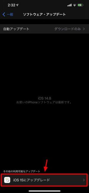 iOS 15へのアップデート手順