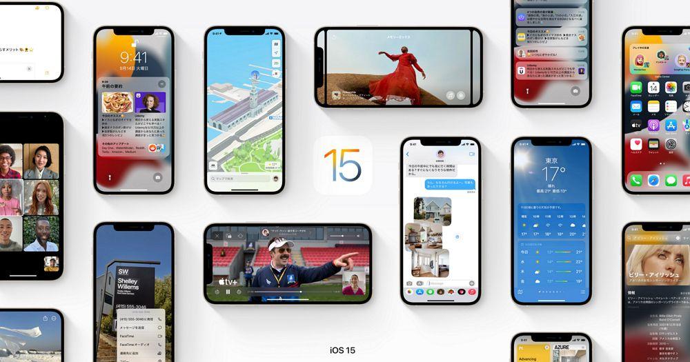 iOS 15が配信開始!新機能/不具合情報/未対応アプリ/アップデート方法まとめ!