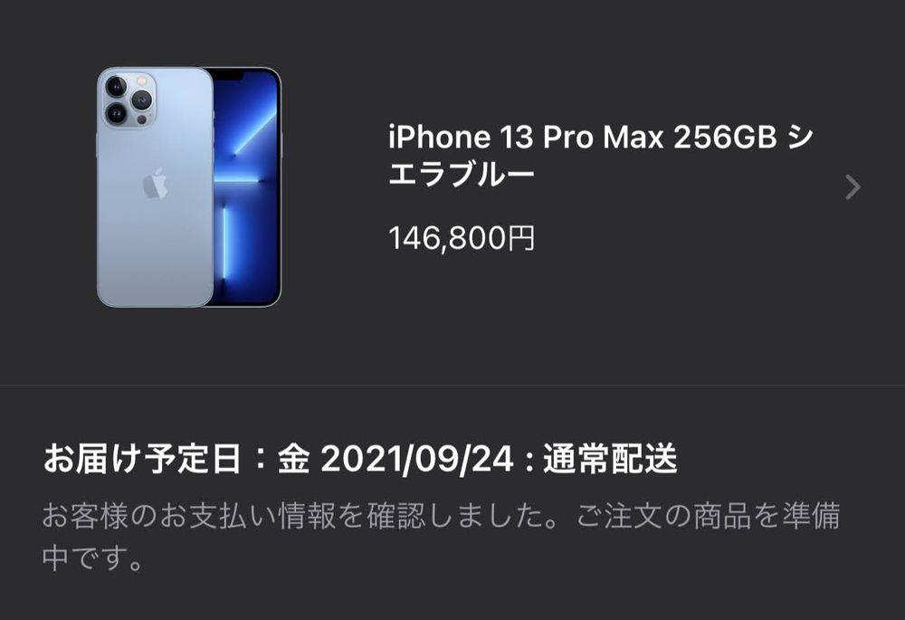 管理人、iPhone13 Pro Max 256GB シエラブルーを無事予約完了&9/24に入手予定!1TBモデルは早々に発売当日分は売り切れに
