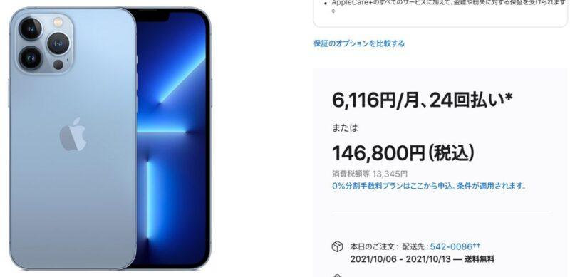 iPhone13 Pro/Pro Maxの配送予定日