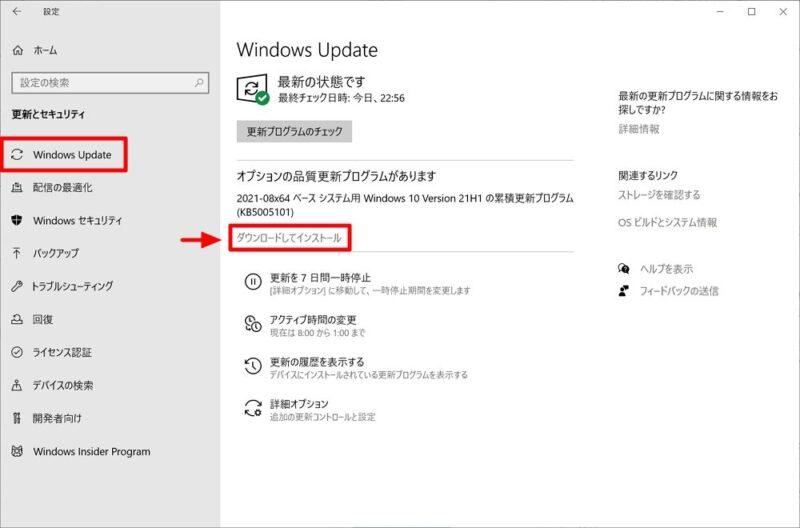 Windows 10 2004 / 20H2 / 21H1:「KB5005101」のインストール方法