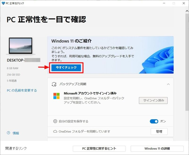 Windows 11との互換性が確認できる「PC 正常性チェック」アプリが一般ユーザーにも配布再開!