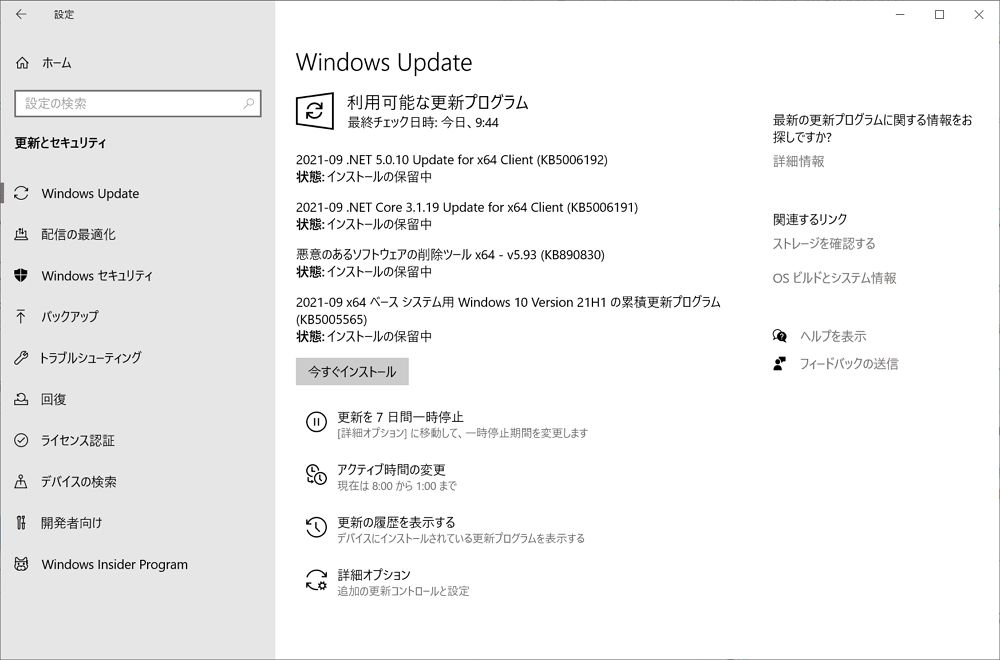 【Windows Update】マイクロソフトが2021年9月の月例パッチをリリース。悪用の事実のあるゼロデイ脆弱性が修正されているので早急にアップデートの適用を。現時点で大きな不具合報告は無し
