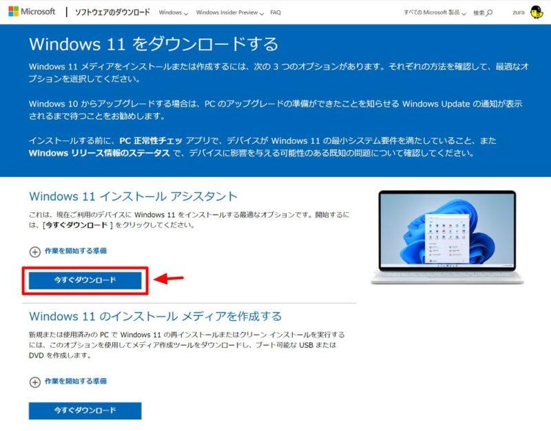「インストール アシスタント」を使ってWindows 11へ無償アップグレードする
