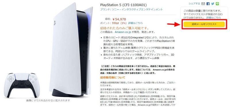 Amazon:PS5の抽選予約参加方法