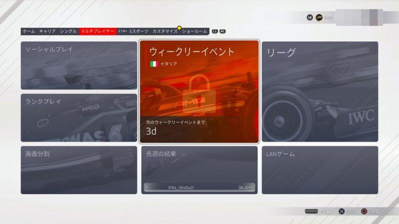 【PS5】F1 2021 レビュー:マルチプレイやeSportsモードもあり
