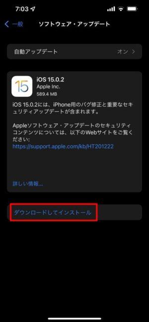 iOS15.0.2 / iPadOS15.0.2へのアップデート手順