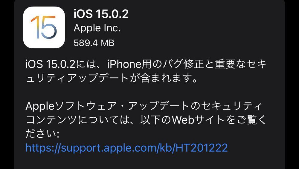 iOS15.0.2/iPadOS15.0.2が配信開始!メッセージから保存した写真が削除されるバグやiPadの外部キーボードがUS配列になるバグの修正、ゼロデイ脆弱性も修正されているので速やかにアップデートを!