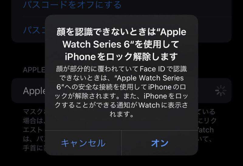 iPhone13+Apple Watchでロック解除出来ない不具合の改善を確認