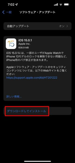 iOS15.0.1 / iPadOS15.0.1へのアップデート手順