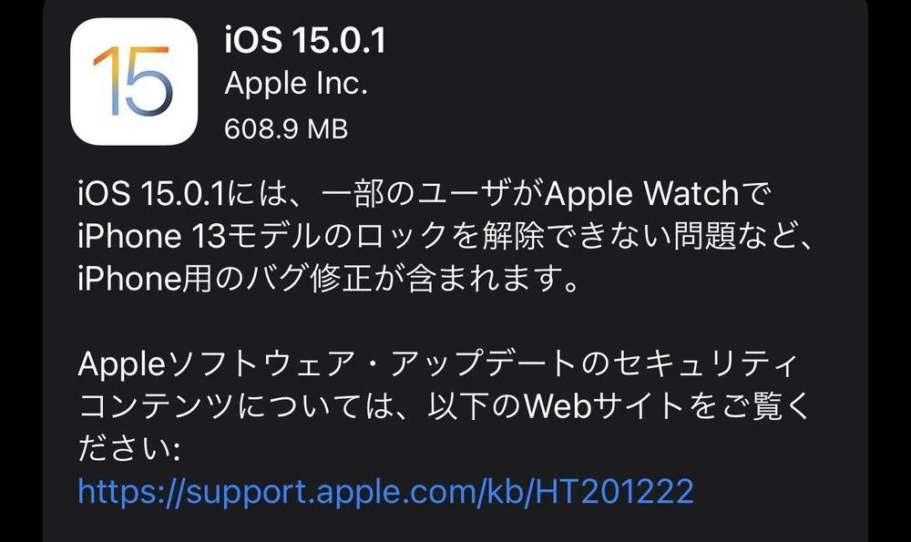 iOS 15.0.1配信開始。Apple WatchでiPhone 13のロック解除できない不具合などを修正