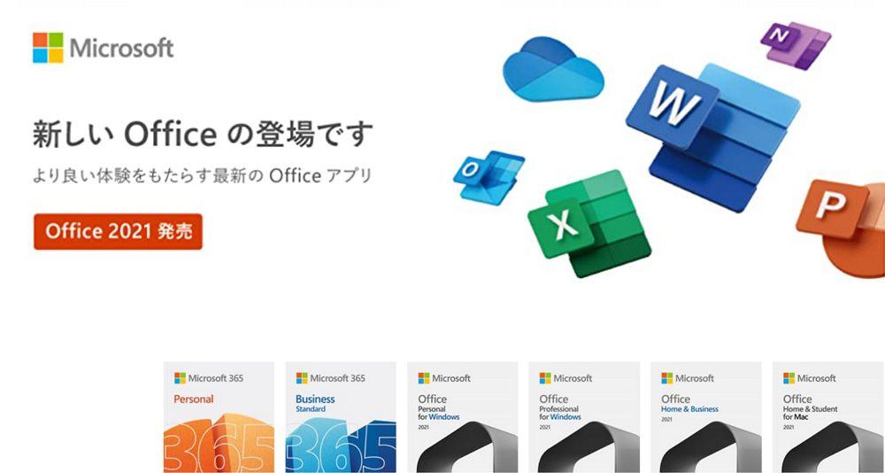 Microsoft Office 2021(永続版/買い切り)が発売開始!購入方法と各エディションの違いを解説!安く買いたいならAmazonのオンラインコード版がおすすめ!