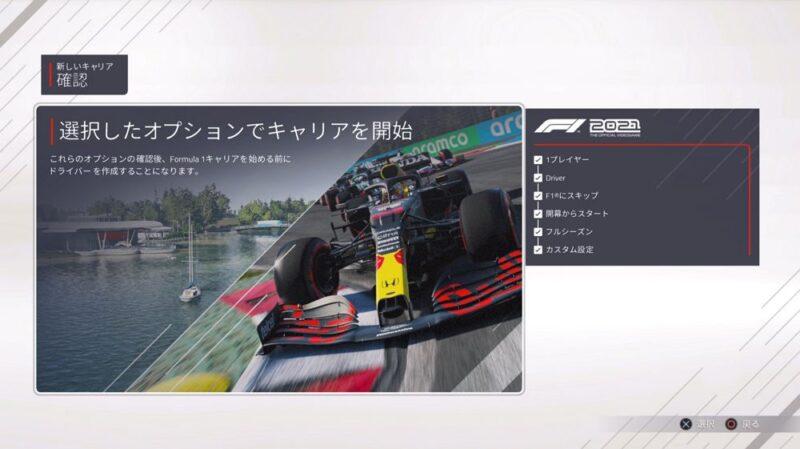【PS5】F1 2021 レビュー:「キャリアモード」は良くも悪くも変わらず