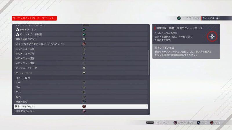 【PS5】F1 2021:コントローラーの操作方法