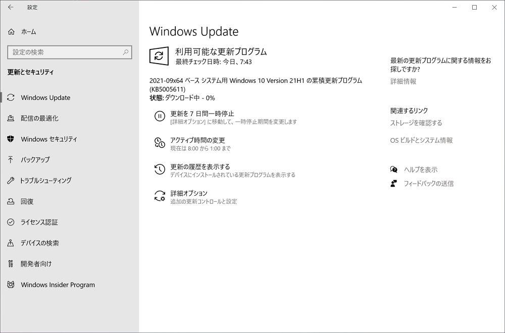 Windows 10:オプションパッチ「KB5005611」が配信開始。PC再起動後にデバイスが動作し無くなるバグやOutlookなどのアプリがクラッシュする問題などに対処。必要に応じてインストールを