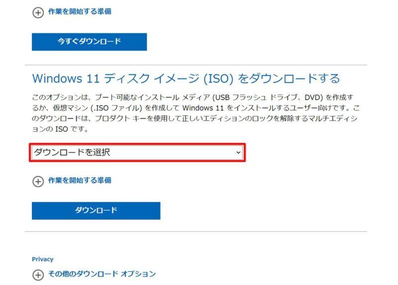 Windows 11のISOディスクイメージファイルの入手が簡単に